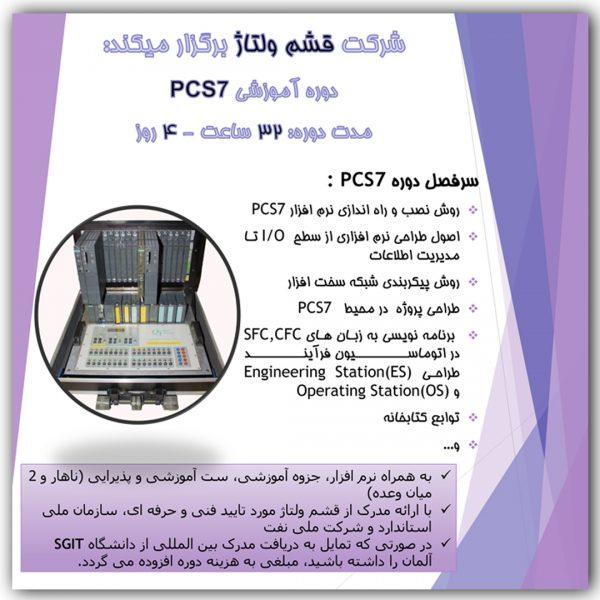 قشم ولتاژ PCS7