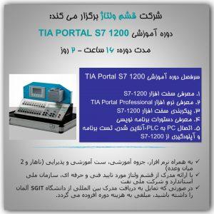 قشم ولتاژ TIA Portal S7 1200