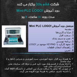 دوره آموزشی Mini PLC LOGO