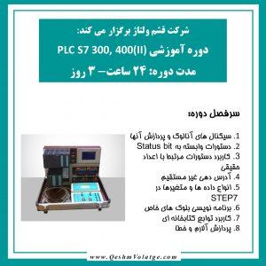 قشم ولتاژ PLC S7 300 (I)