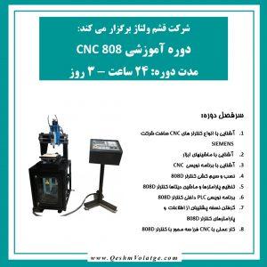 CNC 808